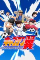 Poster Captain Tsubasa