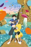 Poster Lu e la città delle sirene