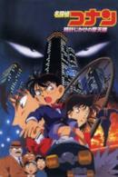 Poster Detective Conan: Fino alla fine del tempo