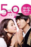 Poster 5→9~私に恋したお坊さん~
