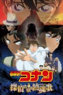 Poster Detective Conan: Requiem per un detective