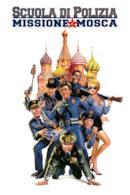 Poster Scuola di polizia: Missione a Mosca