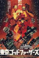 Poster Tokyo Godfathers