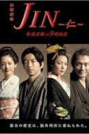 Poster JIN - 仁 -