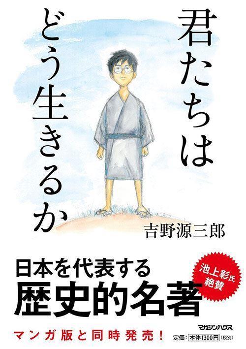 Il giovane Koperu nella cover del manga che narra le sue avventure