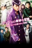 Poster JoJo's Bizarre Adventure: Diamond Is Unbreakable - Chapter 1