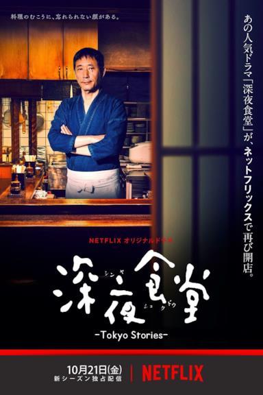 Poster Midnight Diner: Tokyo Stories