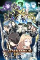 Poster SEVEN KNIGHTS REVOLUTION: Hero Successor
