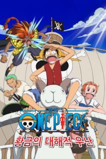 Poster One Piece: Per tutto l'oro del mondo