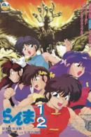 Poster Ranma ½: Contro la leggendaria Fenice