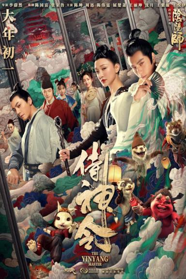 Poster The Yin Yang Master