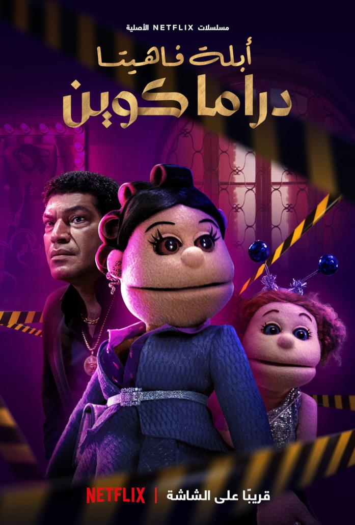 Il poster della serie Netflix Abla Fahita Diva