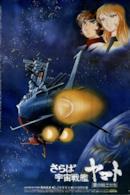 Poster La corazzata Yamato
