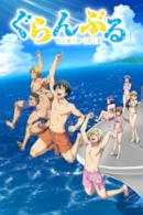 Poster Grand Blue Dreaming