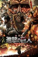 Poster L'Attacco Dei Giganti - Il Film - Parte 1 - L'Arco E La Freccia Cremisi