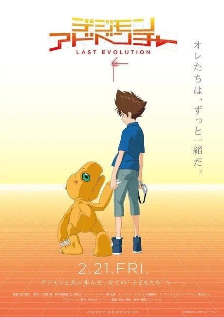 Digimon Adventure Last Evolution Kizuna poster