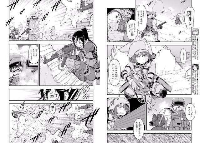 Le pagine giapponesi del manga di SAO