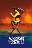 Poster Il regista nudo