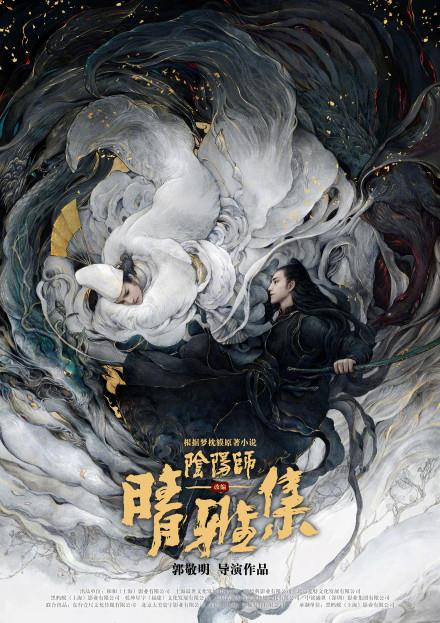 Il poster cinese del film The Yin-Yang Master: Dream of Eternity