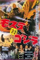 Poster Watang! Nel favoloso impero dei mostri