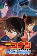 Poster Detective Conan: Il mago del cielo d'argento