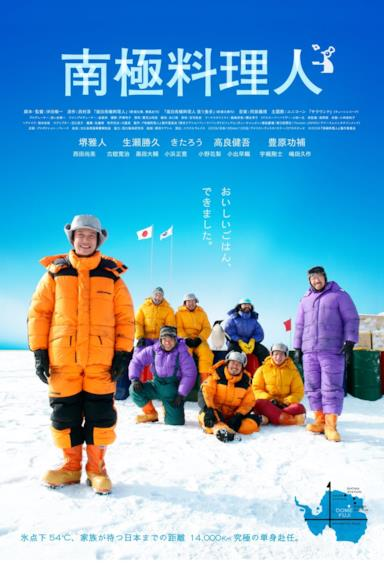 Poster The Chef of South Polar
