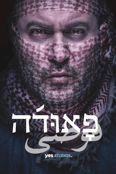 Poster Fauda