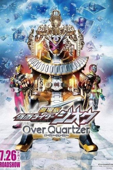 Poster 劇場版 仮面ライダージオウ Over Quartzer