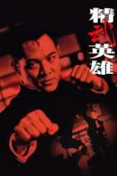 Poster Fist of Legend