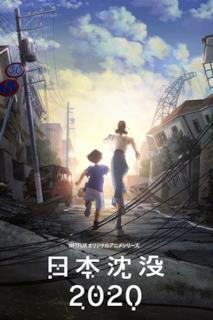 Poster Japan Sinks: 2020