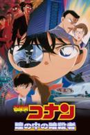 Poster Detective Conan: Solo nei suoi occhi