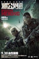 Poster Operation Mekong