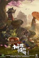 Poster The Knight of Shadows: Between Yin and Yang