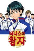 Poster Il Principe del Tennis