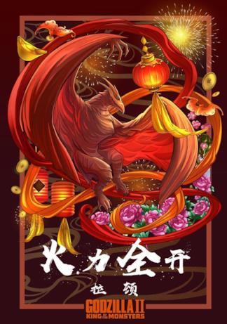 Rodan nel poster con ideaogrammi cinesi