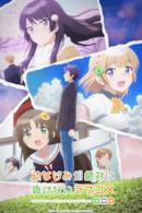 Poster Osamake: Romcom Where the Childhood Friend Won't Lose