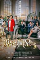 Poster 溏心風暴3