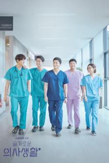 Poster Hospital playlist