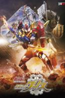 Poster Kamen Rider Build NEW WORLD: Kamen Rider Grease