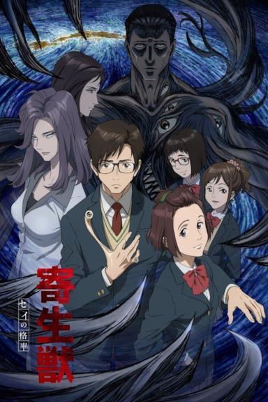 Poster Kiseiju - L'ospite indesiderato
