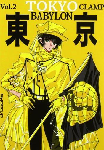 Tokyo Babylon: 2