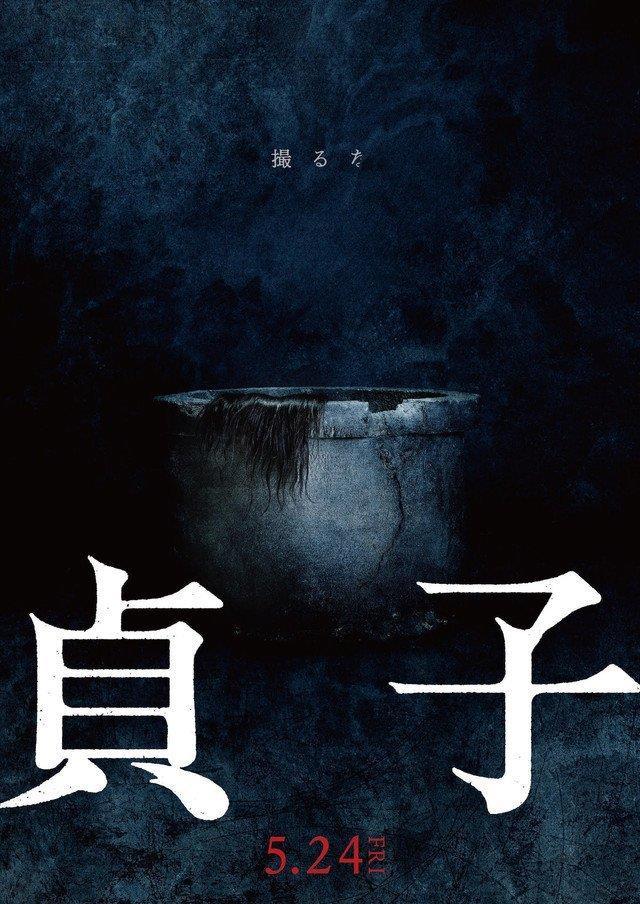 Locandina del film Sadako