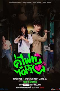 Poster Let's Fight Ghost