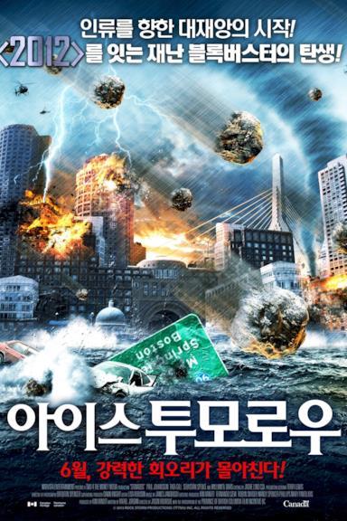 Poster L'urlo della Terra