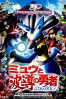 Poster Pokémon - Lucario e il mistero di Mew