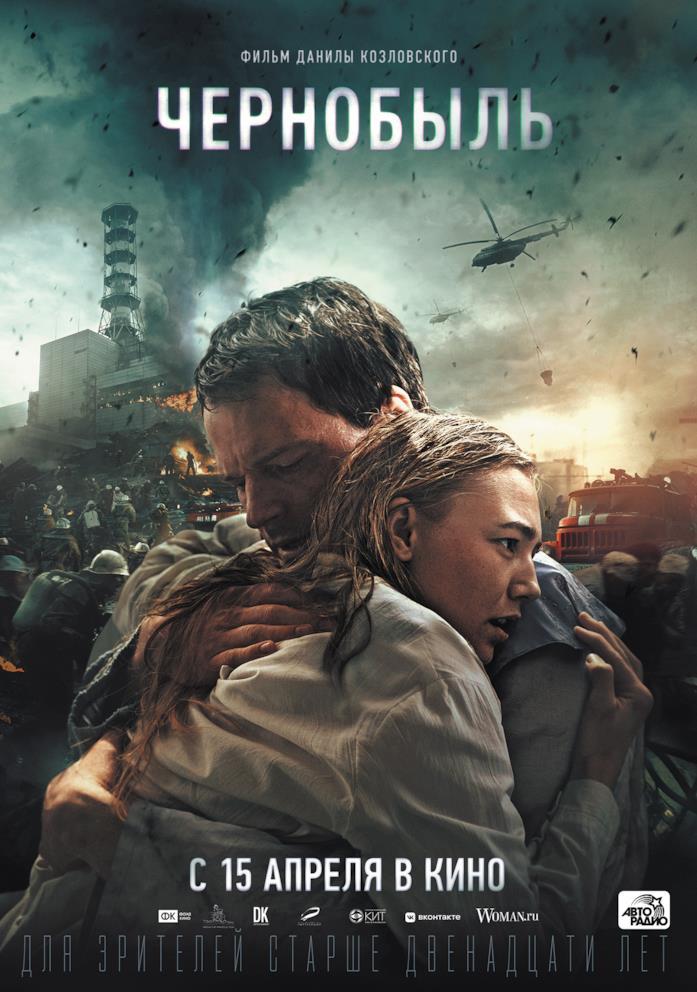 Il poster russo del film Chernobyl 1986