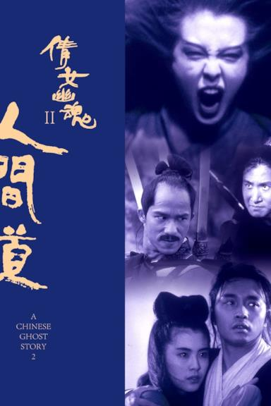 Poster Storia di fantasmi cinesi 2
