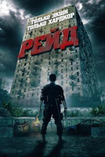 Poster The Raid - Redenzione
