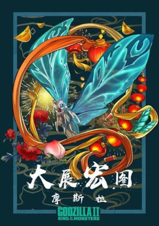 Mothra nel poster con ideaogrammi cinesi