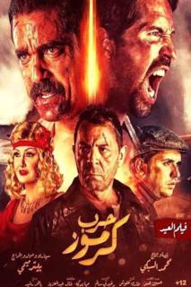 Poster No Surrender